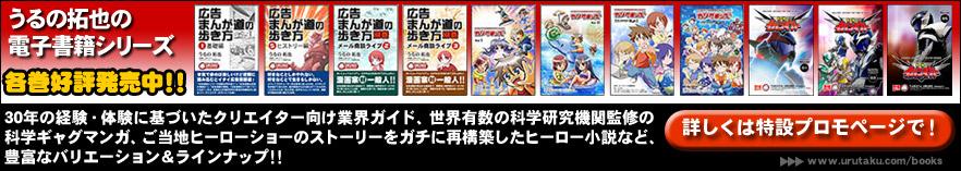 うるの拓也の電子書籍シリーズ各巻好評発売中!(詳しくはプロモサイトで!!)