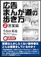 広告まんが道の歩き方:2巻/営業編