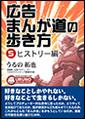広告まんが道の歩き方:5巻/ヒストリー編