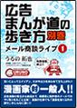 広告まんが道の歩き方:別巻/メール商談ライブ1