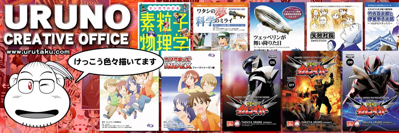 広告漫画家のつぶやき/広告&広告漫画プロデューサー:うるの拓也公式BLOG