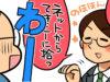 広告漫画の著作権は誰のモノ?