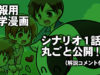 漫画シナリオと実際の作品の違い(漫画シナリオ1話分丸ごと公開!)